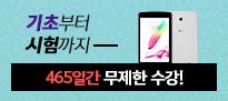 01 스마트 패키지 549,000원