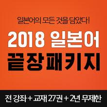 2018 일본어 끝장패키지