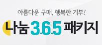 02 나눔 365 패키지|350,000원