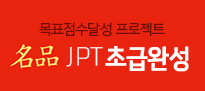 05 JPT초급완성|120,000원