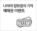 나미야 잡화점의 기적 문화 이벤트
