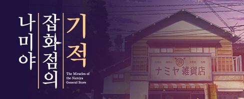 영화 나미야 잡화점의 기적