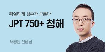 JPT 750+ 청해