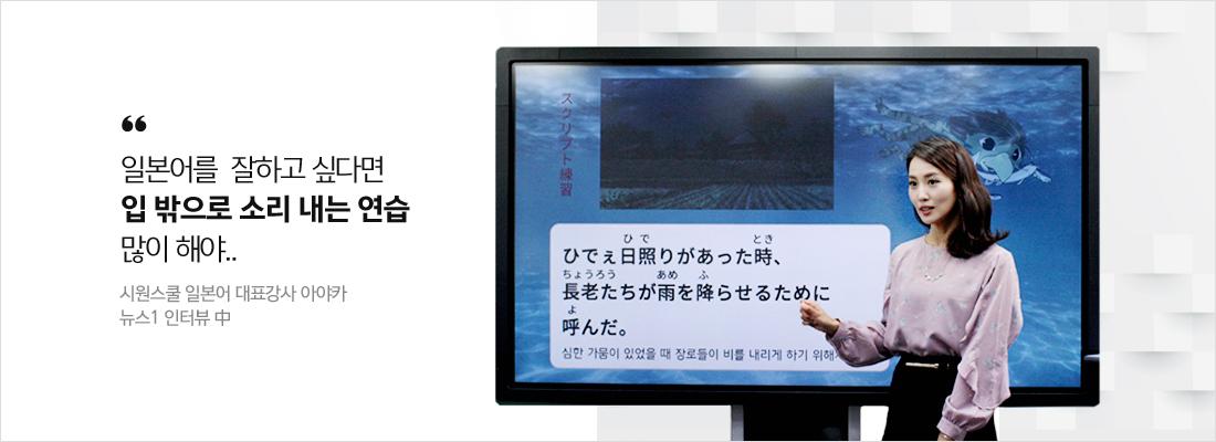 일본어를 잘하고 싶다면 잎밖으로 소리내는 연습 많이 해야..시원스쿨 일본어 대표강사 아야카 뉴스1 인터뷰中