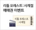 리틀포레스트 사계절 영화 예매권