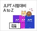 JLPT 이벤트