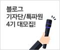 기자단특파원 4기모집
