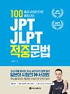 JPT·JLPT 적중문법
