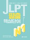 JLPT 필출 핵심단어 N1