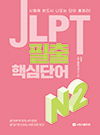JLPT 필출 핵심단어 N2