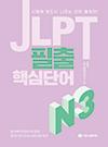 JLPT 필출 핵심단어 N3