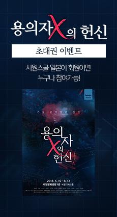 용의자 x의 헌신 초대권 이벤트