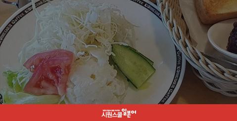 일본 카페 모닝메뉴, 맛도 가성비도 최고!