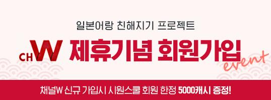국내 최대 일본 컨텐츠 전문 방송사 CHW