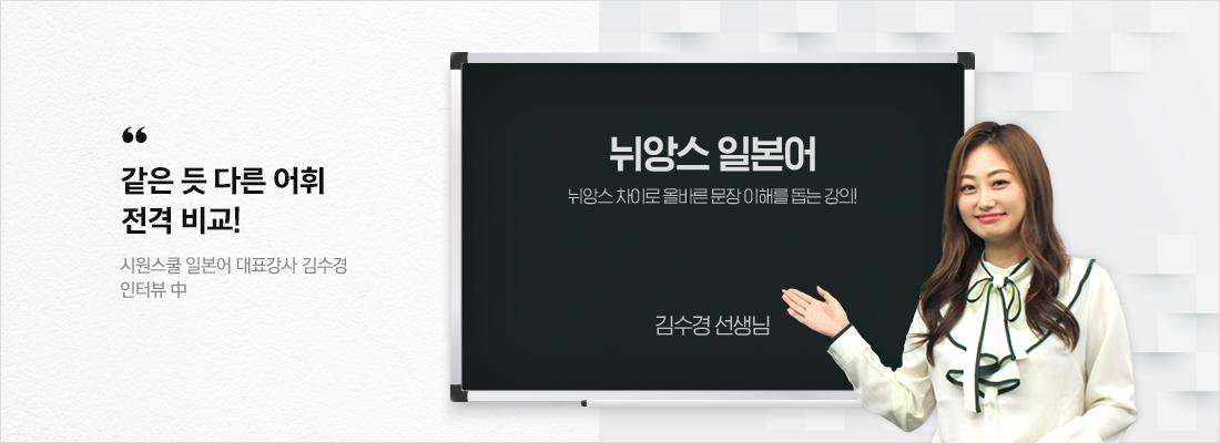 같은듯 다른 어휘 전격비교!시원스쿨 일본어 대표강사 김수경 인터뷰