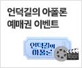 언덕길의 아폴론 영화 예매권 이벤트