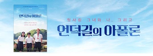 영화 언덕길의 아폴론