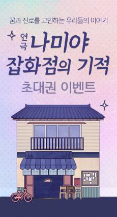 나미야 잡화점의 기적 연극 초대권