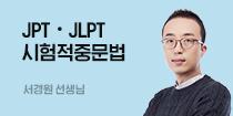 JPT・JLPT 시험적중문법