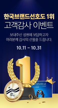 브랜드선호도1위 수상기념 이벤트