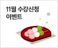 11월 수강신청