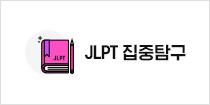 JLPT 집중탐구JLPT 해설 특강 및 총평 제공