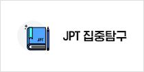 JPT 집중탐구JPT 데일리 예상문제 제공