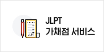 JLPT 가채점 서비스JLPT 시험 당일 가채점 서비스 제공