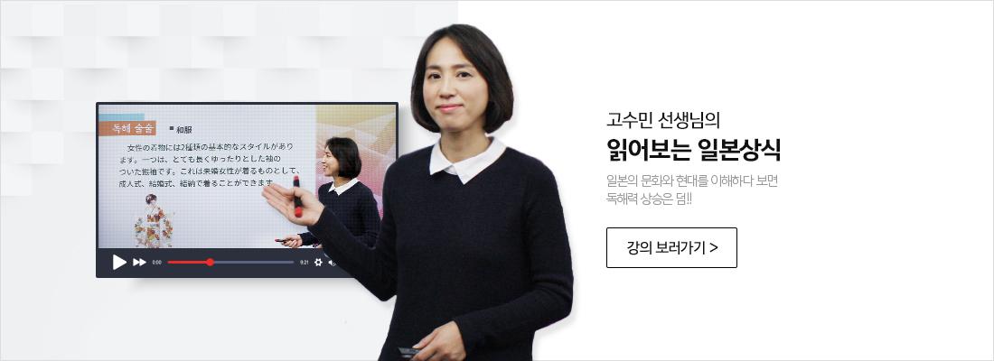 고수민선생님인터뷰