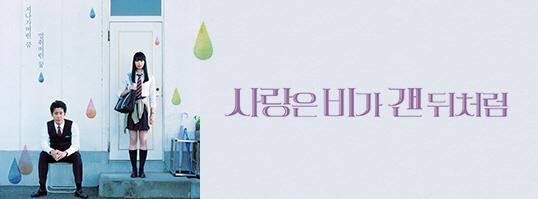 영화 사랑은 비가 갠 뒤처럼
