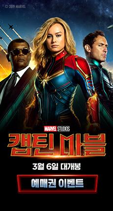 영화 캡틴마블 예매권 이벤트