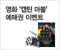 영화 캡틴 마블 기대평 이벤트