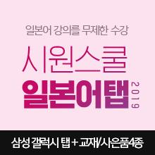 시원스쿨 일본어 탭