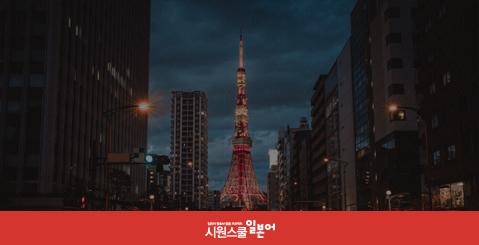 일본 교환학생 준비물과 일본 비자 발급 절차