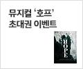 뮤지컬 호프 초대 이벤트
