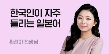 한국인이 자주 틀리는 일본어