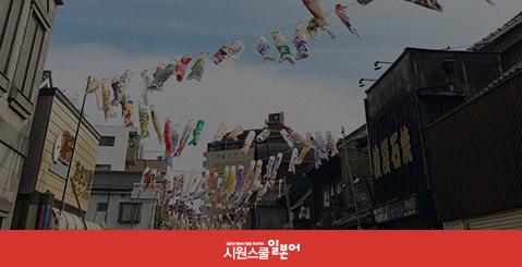 """도쿄 소도시 여행:: 옛 일본을 느낄 수 있는 """"가와고에"""""""