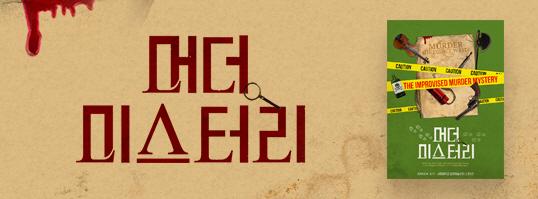 연극 머더미스터리