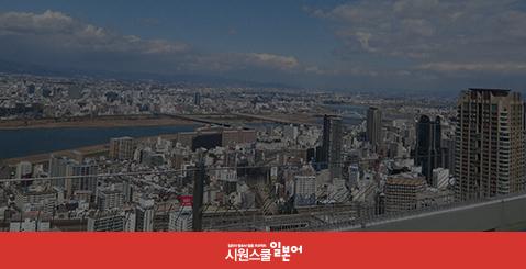 일본에서 취업비자 신청 및 갱신하기