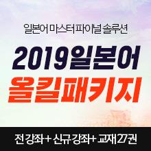 2019년 일본어 마스터 파이널 솔루션!월 3만원 대로 일본어 올킬하세요!