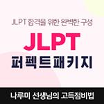 JLPT 퍼펙트 패키지