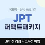 JPT 퍼펙트 패키지