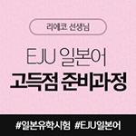 EJU 고득점 준비과정