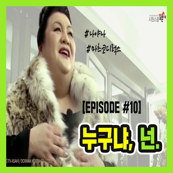 #10 누구냐, 넌. 일본예능으로 일본어듣기 연습(40초컷)