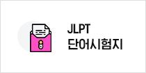 JLPT 단어 시험지시험에 반드시 나오는 단어 총정리!