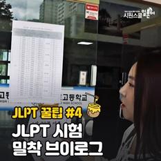 JLPT 시험장 브이로그