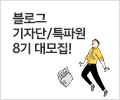 기자단/특파원 8기 모집