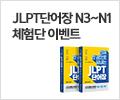 JLPT 단어장 체험단