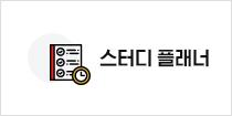 스터디 플래너완성도 있는 일본어 공부를 위해!