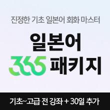 기초 일본어를 차근차근제대로 배우고 싶다면, 일본어 365 패키지